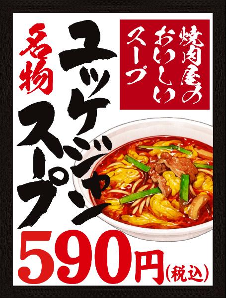 名物ユッケジャンスープ